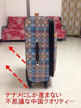 ナナメスーツケース.JPG