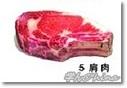 牛肉2 肩.jpg