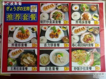 餃子の王将2.jpg